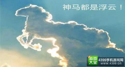 神马都是浮云