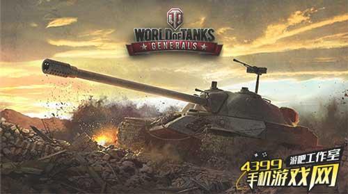 坦克世界:将军1
