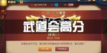 功夫熊猫官方手游武道会高分技巧 上分攻略