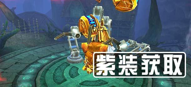 圣骑士之歌紫色装备怎么得 装备副本怎么打