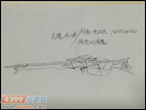生死狙击玩家手绘—炎魔咆哮2