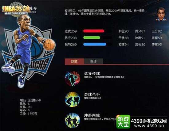 NBA英雄图4