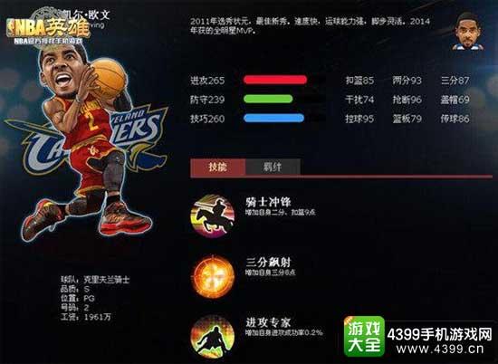 NBA英雄图5