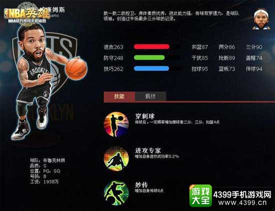 NBA英雄图6