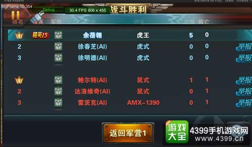 坦克射击图1