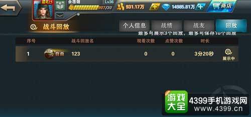 坦克射击图3
