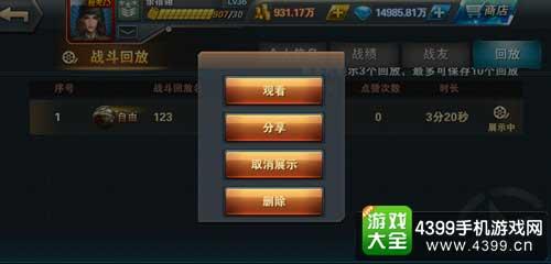 坦克射击图4