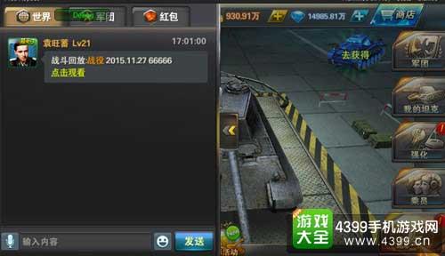 坦克射击图5