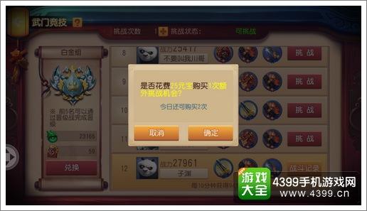 功夫熊猫官方手游元宝使用