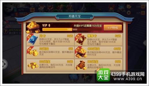 功夫熊猫官方手游元宝