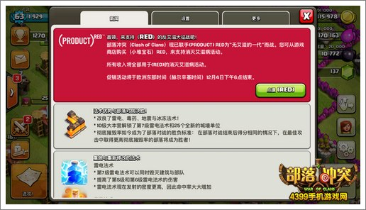 部落冲突更新