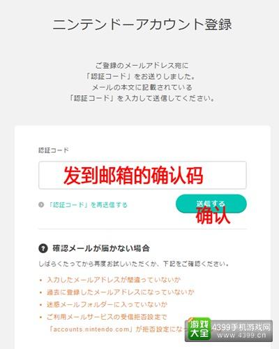 任天堂ID系统正式上线 注册/登录教程里边请