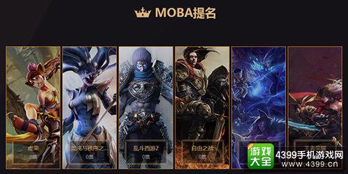 金狮奖游戏类提名moba游戏