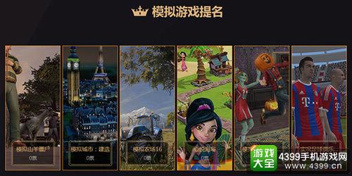 金狮奖游戏类提名模拟游戏