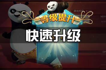 功夫熊猫官方手游快速升级攻略 怎么升级快