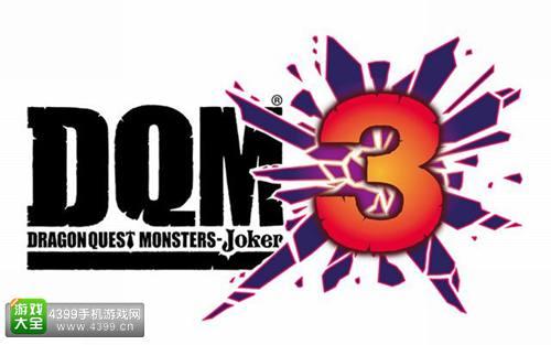 《勇者斗恶龙怪兽篇3》发售日确定 3月24日冒险启程