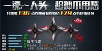 战队频道火热开启 《火线精英手机版》终极战场等你挑战!