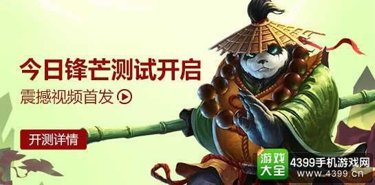 太极熊猫2图1