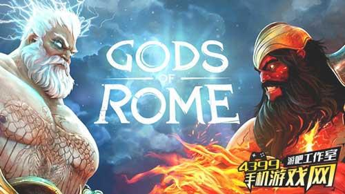 罗马之神1