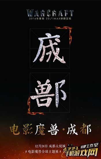 魔兽电影主题展海报