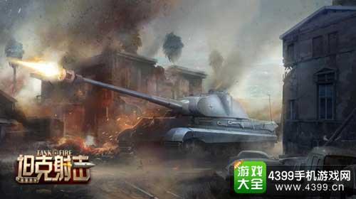 坦克射击截图