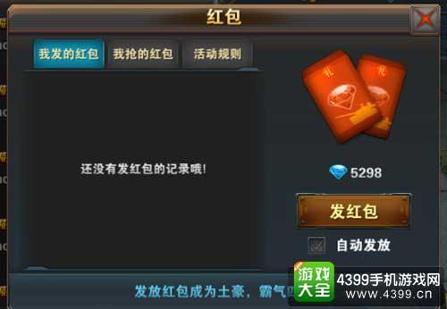 坦克射击红包
