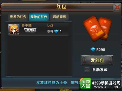 坦克射击抢红包记录