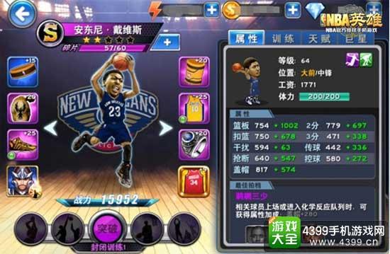 NBA英雄安东尼