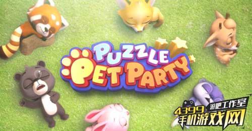拼图宠物派对1