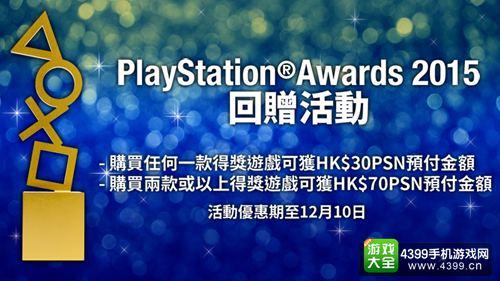 PSN港服举办PSA2015回馈活动 买获奖游戏返现金