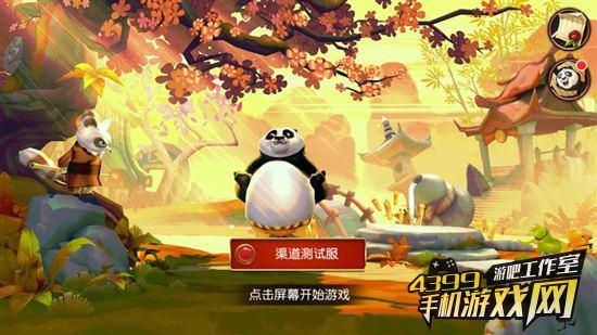 周杰伦为 功夫熊猫3 唱主题曲