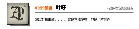 叶吇小编介绍