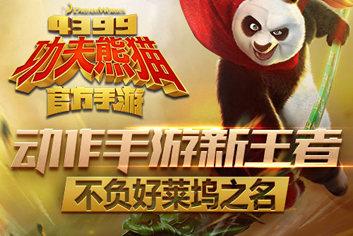 《功夫熊猫》手游帮派系统火爆登录 限时消费礼包来袭!