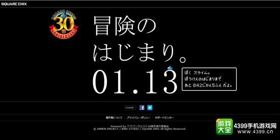 《勇者斗恶龙》三十周年纪念网站上线 1月31日冒险开始