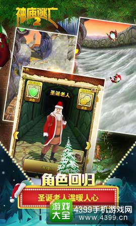 圣诞老人现身神庙
