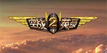 雄鹰所及天地轰鸣 飞行射击新作《空战英豪2》震撼来袭