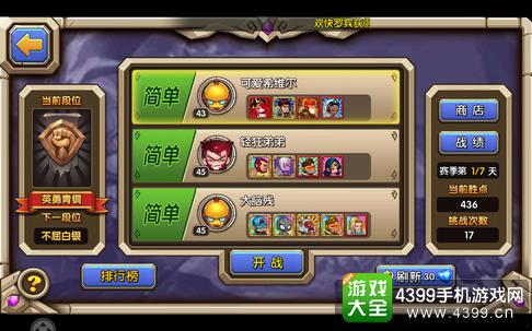 网一最强王者囹�a_4399手机游戏网 乱斗奇兵 攻略心得 正文  乱斗奇兵最强王者怎么玩?
