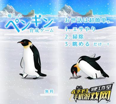 《治愈企鹅养成》