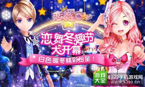 恋舞冬趣节大开幕