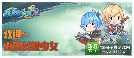 战舰少女r下载