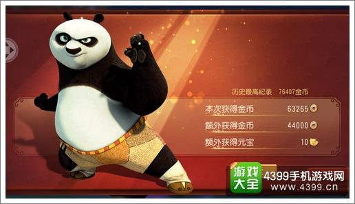 功夫熊猫手游金币