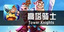 《高塔骑士》评测 突出走位的旋转塔防