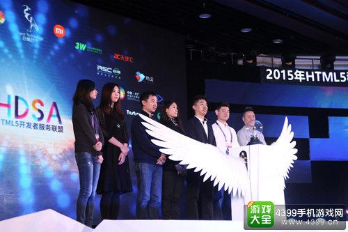 HTML5移动生态大会