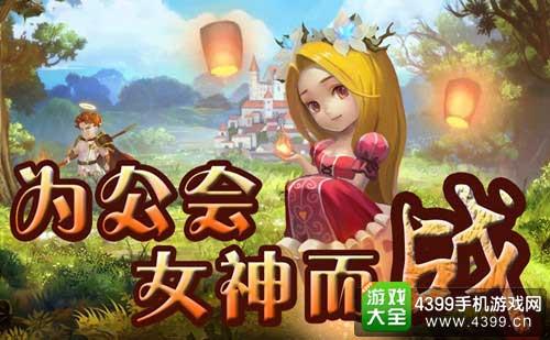 萌萌的童话角色,浪漫的特色场景,梦幻的盛装舞会玩法,多样的战斗玩法