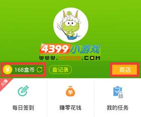4399游戏盒 赚金币免费得钻石小技巧