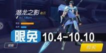 时空召唤12.4-12.10限免英雄名单