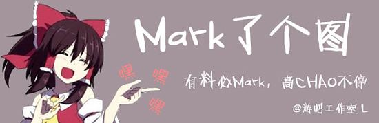 Mark了个图