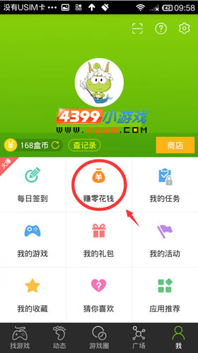 4399游戏盒酷炫来袭免费赚西普豆