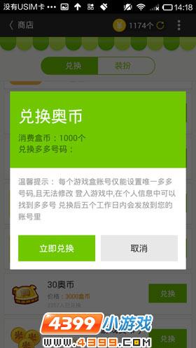 4399游戏盒送福利 下载游戏赚奥币