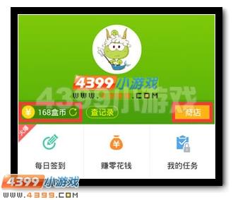 4399游戏盒赚米币